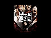 M-An Ethics Lesson [2013] Ko Sung Hee