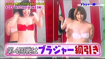 Japanese tv game show p2