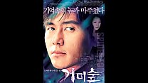 M-Spider Forest [2004] Kyeong Heon Kang - download porn videos