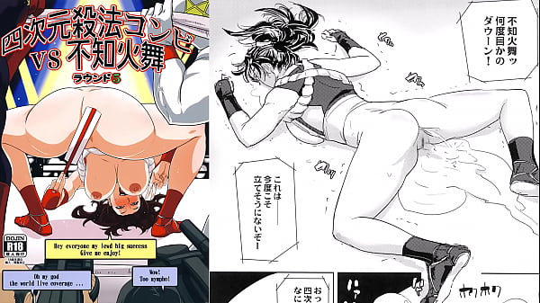 MyDoujinShop - Mai Shiranui's Slutty Dance Gets Lots of Sexual Attention King of Fighters Hentai Comic Thumb