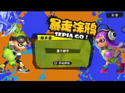 SPLATOON MOBILE!  Sepia Go!XXX Sex Videos 3gp